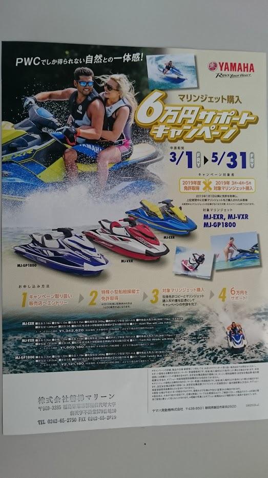 YAMAHA ボート・マリンジェット購入キャンペーン!!