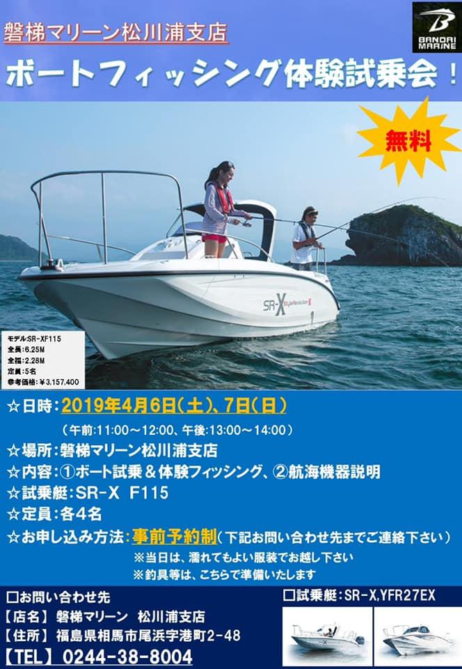 ボードフィッシング体験!試乗会開催!!