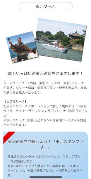 スタンプラリー!参加するだけで5000円割引券ゲット♪