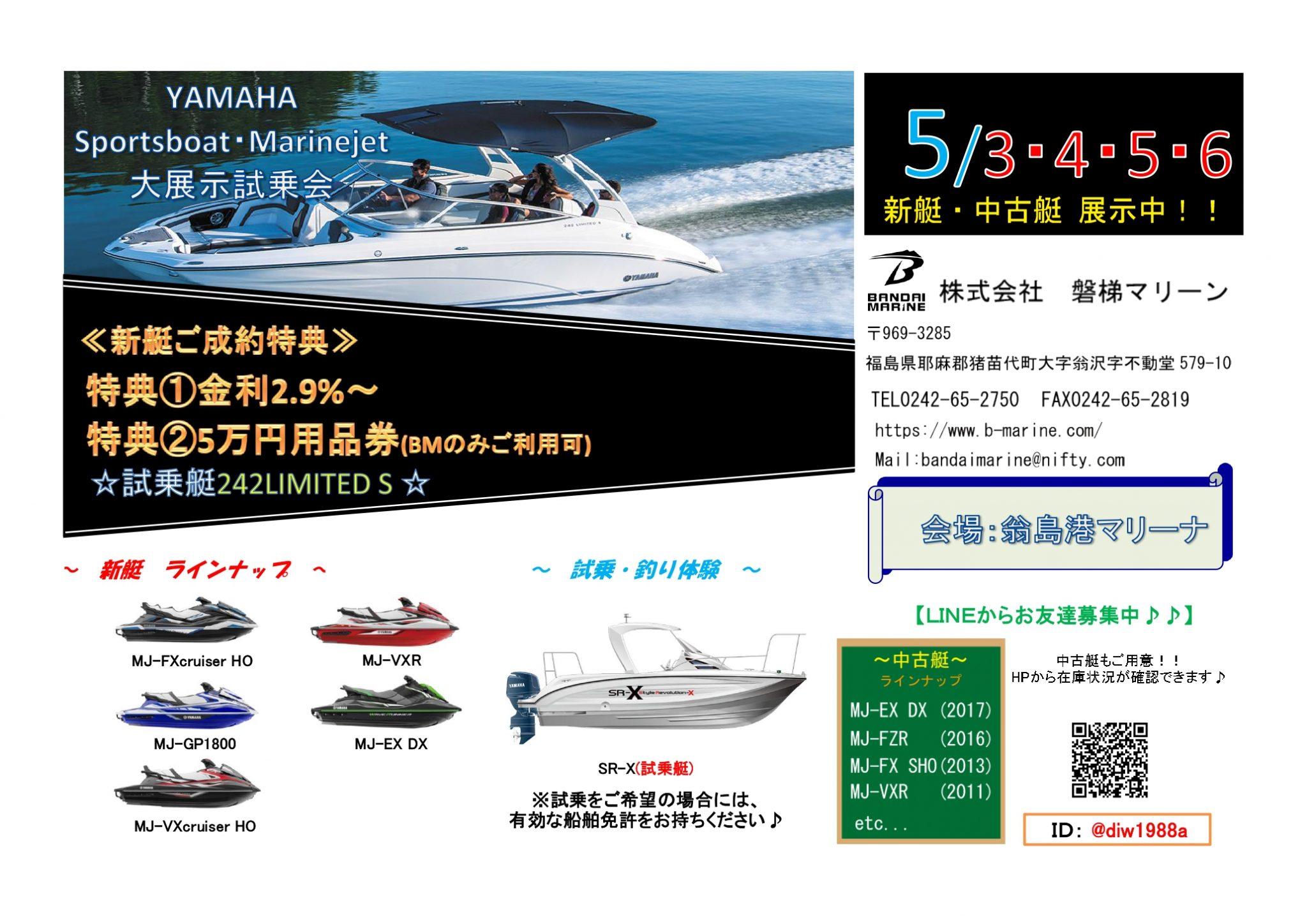 5月!大試乗展示会!!