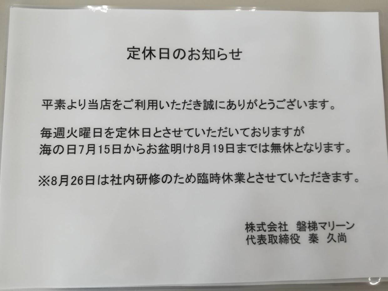 ★☆★磐梯マリーンからのお知らせ★☆★追加です(o^―^o)