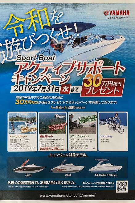 スポートボートご成約は7月がお得!!