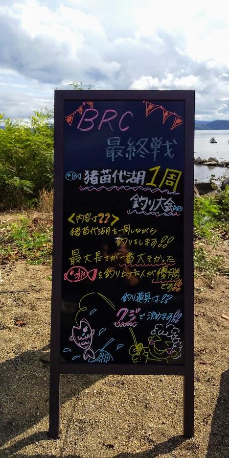!!BRC最終戦!!