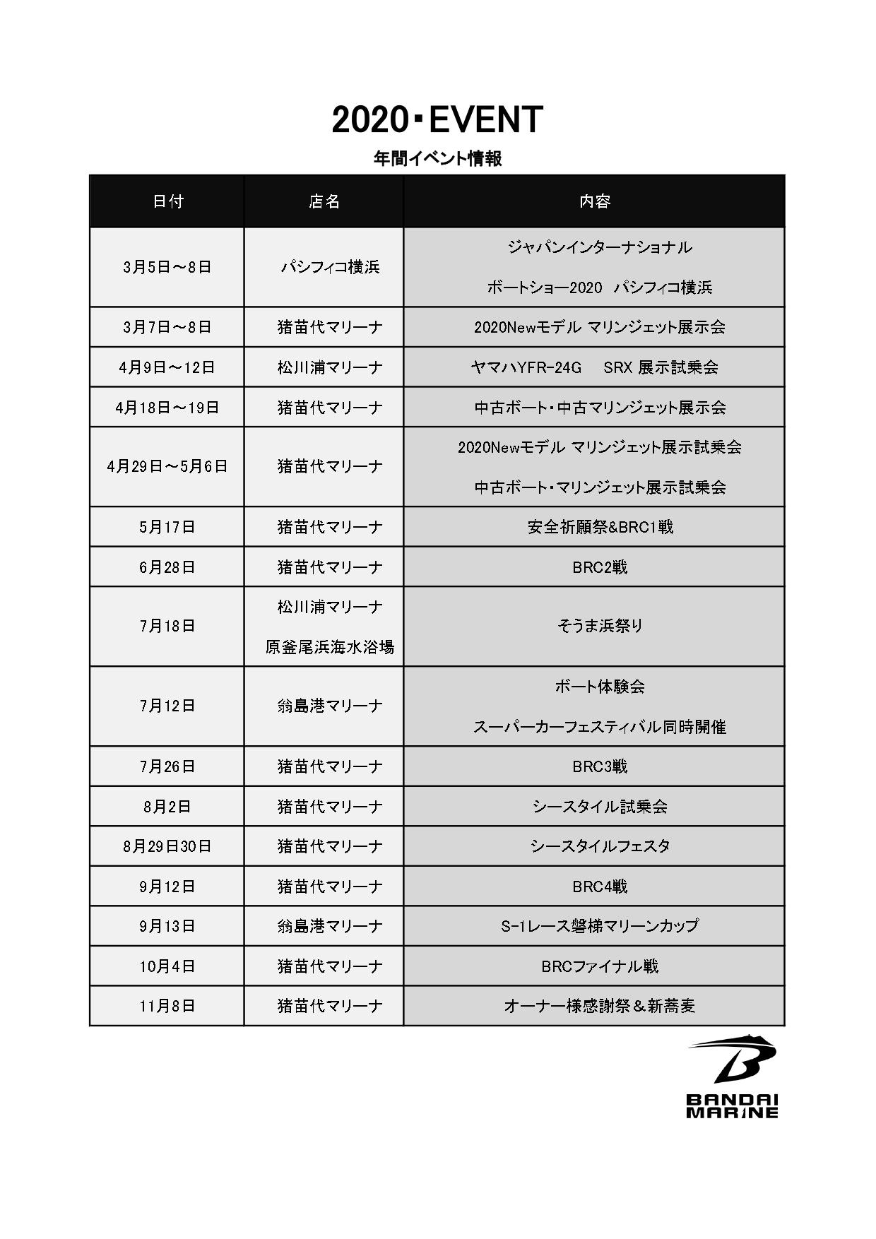 ☆磐梯マリーン2020年イベント情報☆