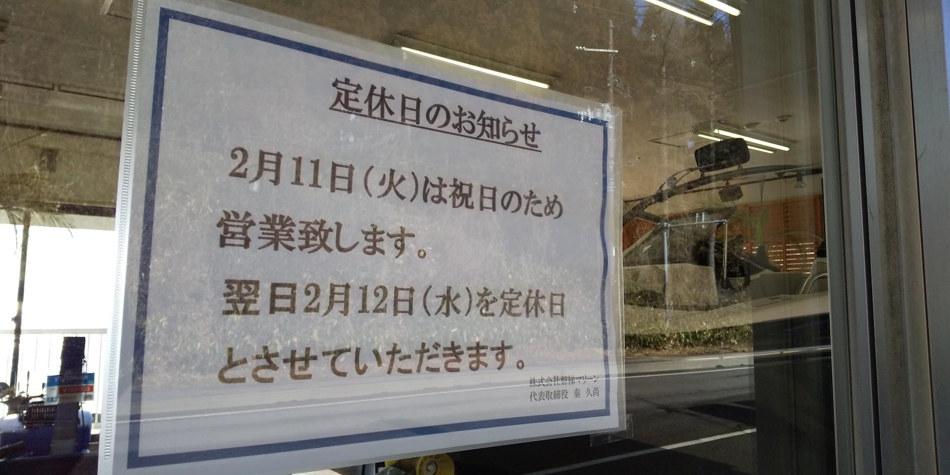 ★磐梯マリーンからのお知らせ★