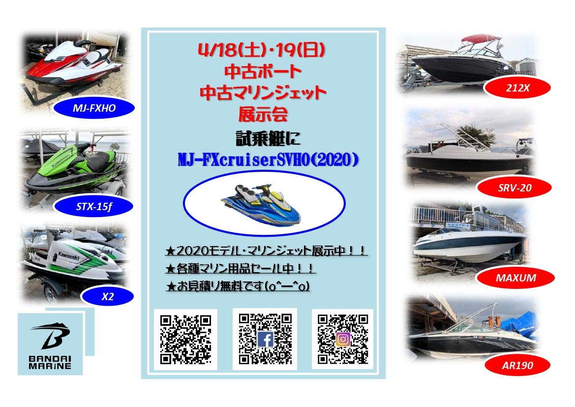 ♪♪4/18・4/19 中古モデル展示会♪♪