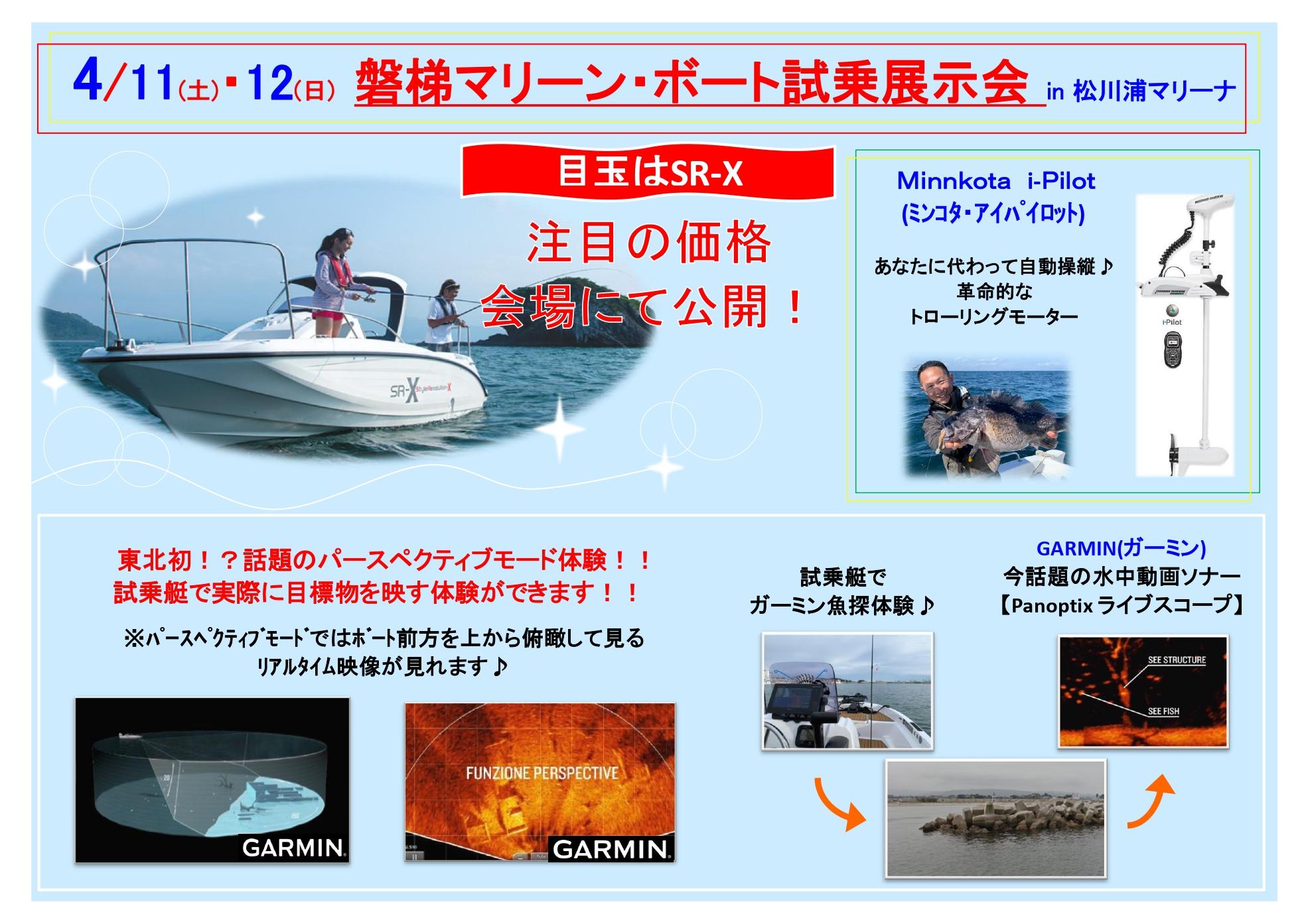 ★☆★磐梯マリーン・ボート試乗展示会in松川浦マリーナ★☆★
