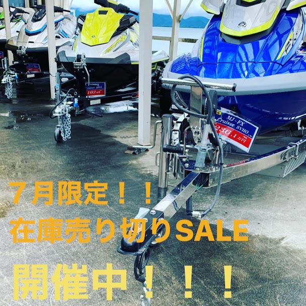 在庫売り切りSALE開催!!!