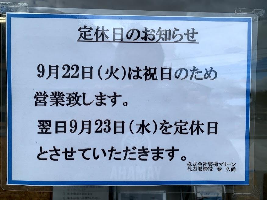 9/22(火)は祝日のため営業いたします。