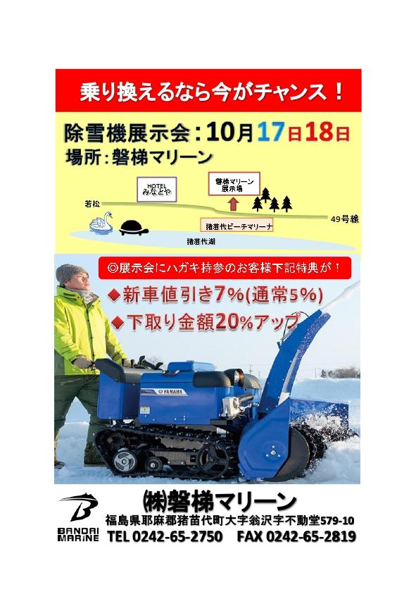 ☆★☆除雪機展示会☆★☆