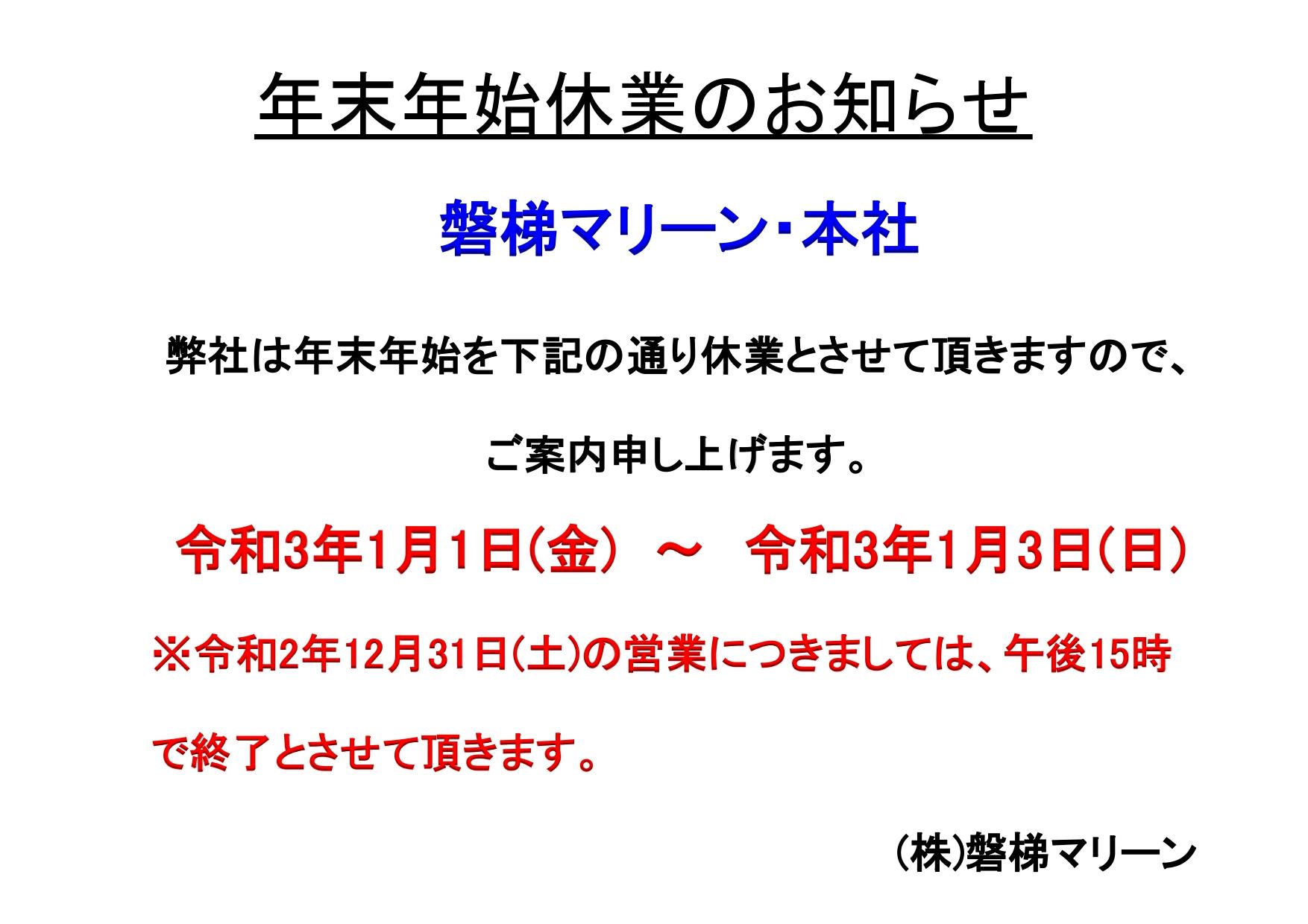 ☆★☆磐梯マリーンからのお知らせ☆★☆