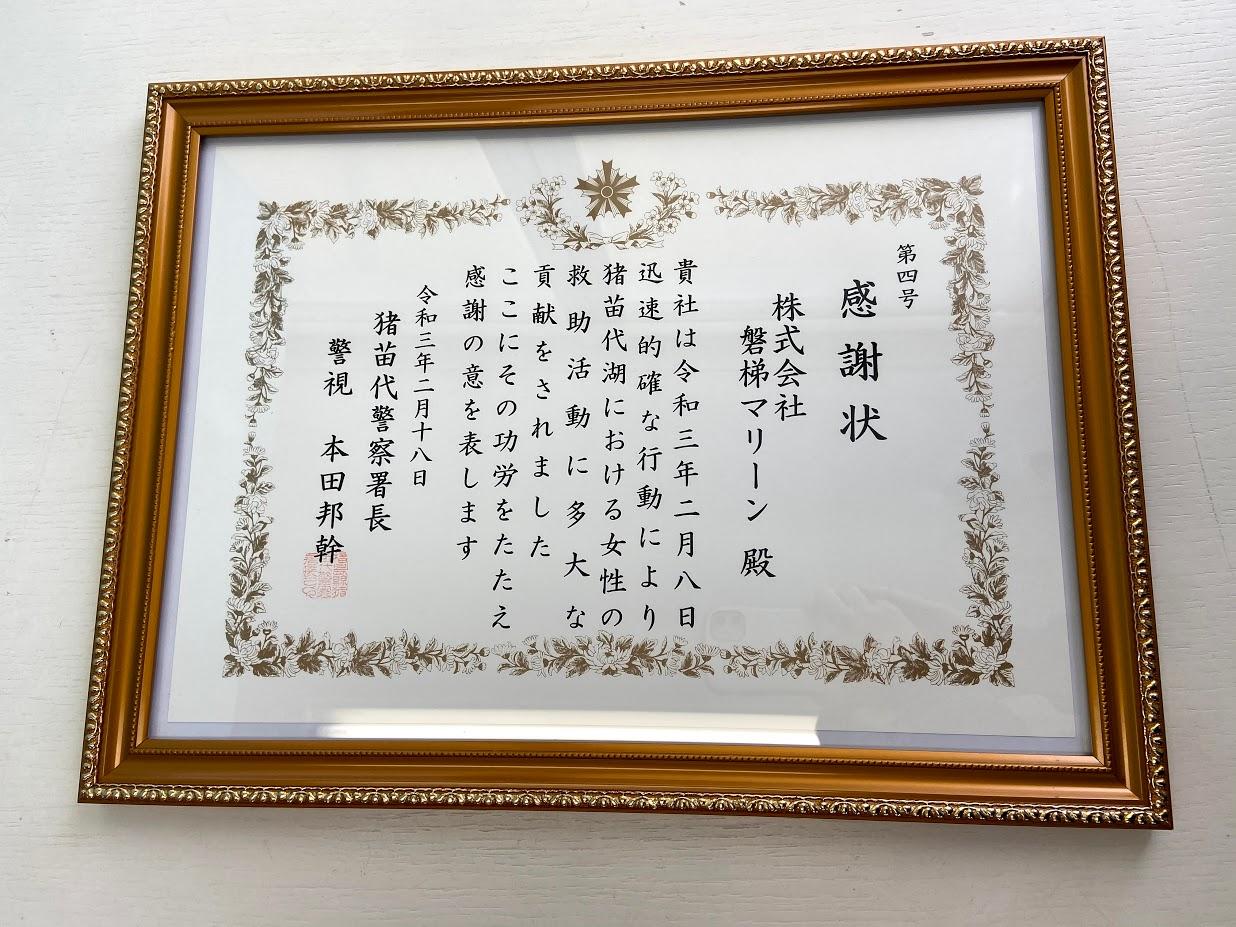☆★☆表彰されました☆★☆