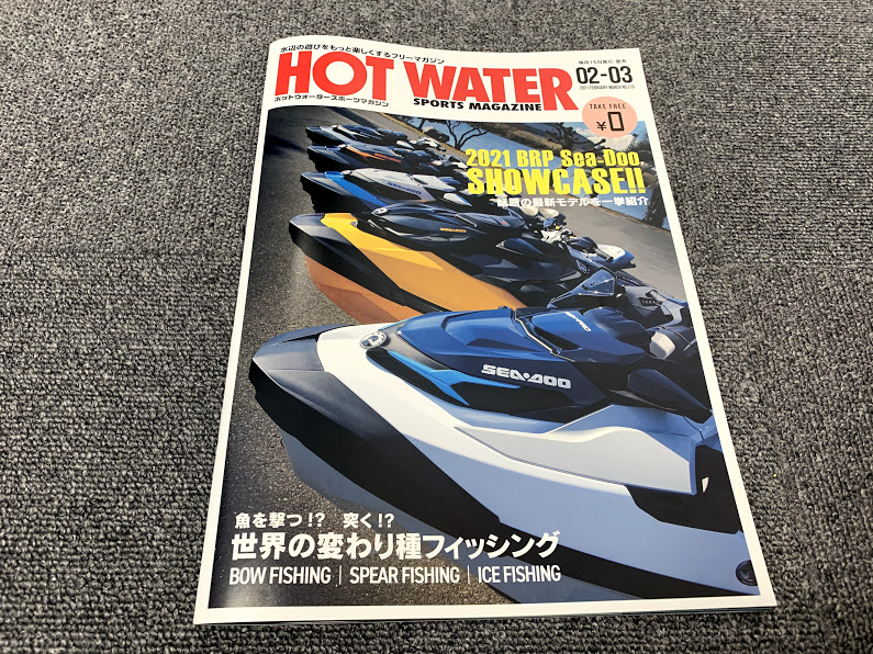 BMがHOT WATERマガジンに!!!