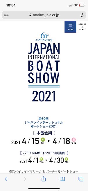バーチャルボートショーのご案内!!!