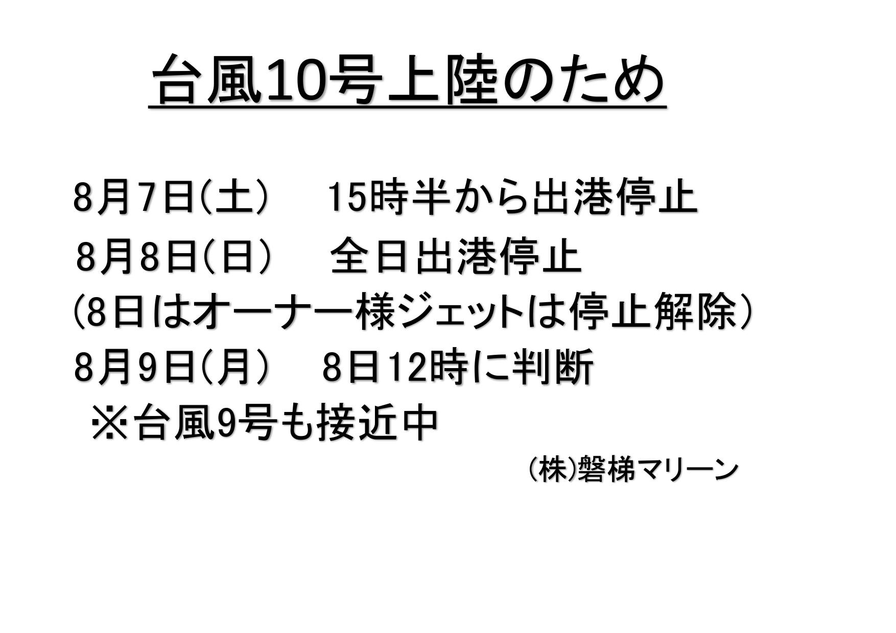台風最新情報