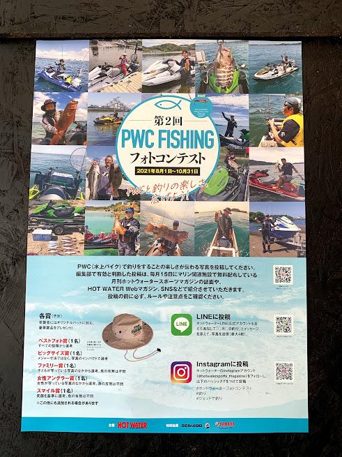 PWCフィンシングフォトコンテスト!!